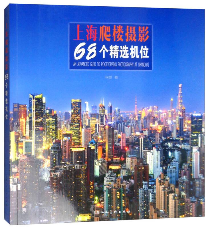 上海爬楼摄影68个精选机位
