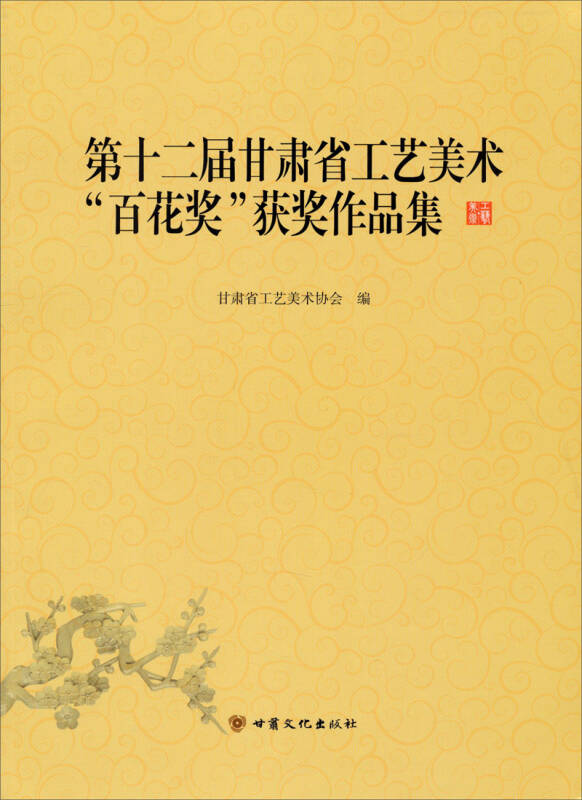 第十二届甘肃省工艺美术