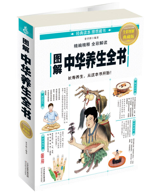 图解中华养生全书