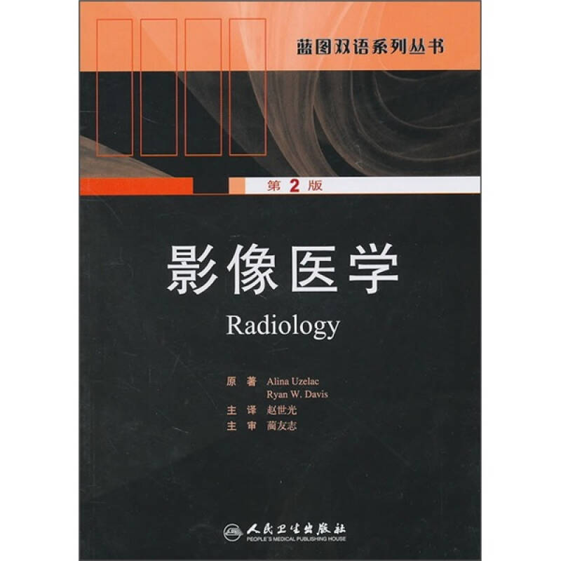 影像医学(第2版)