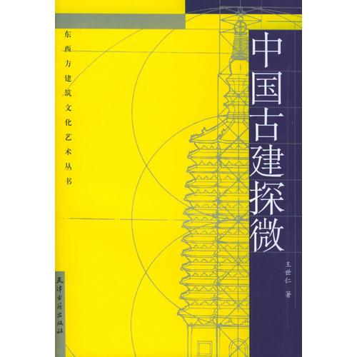 中国古建探微