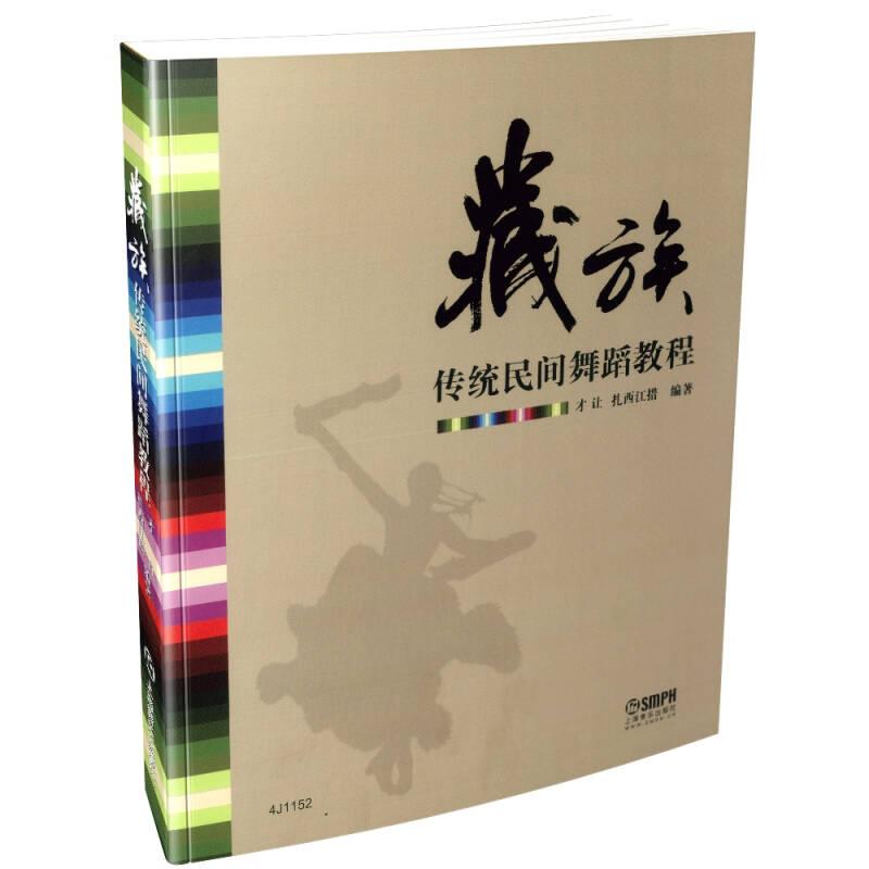 藏族传统民间舞蹈教程