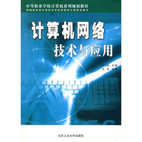 计算机网络技术与应用(中等职业学校计算机系列规划教材)