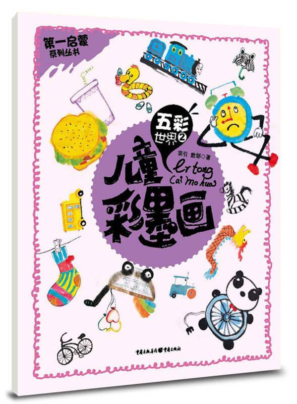 儿童彩墨画:五彩世界2