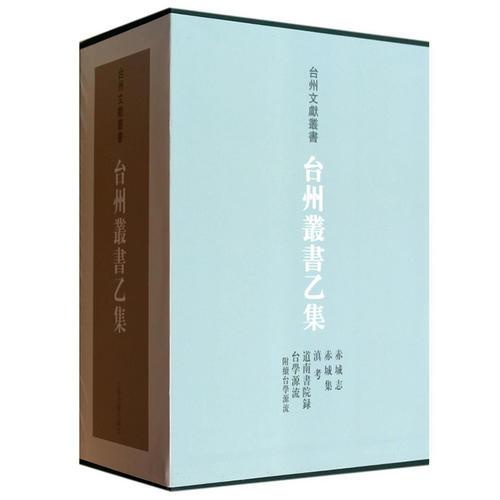台州丛书乙集(全五册)