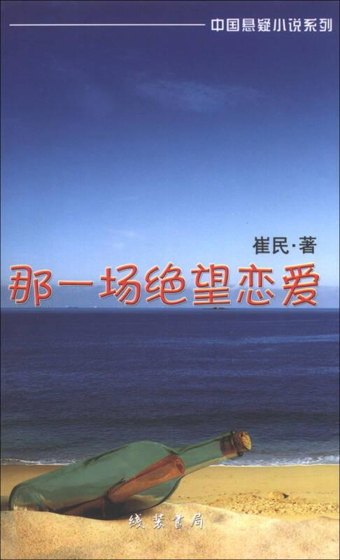 中国悬疑小说系列:那一场绝望恋爱