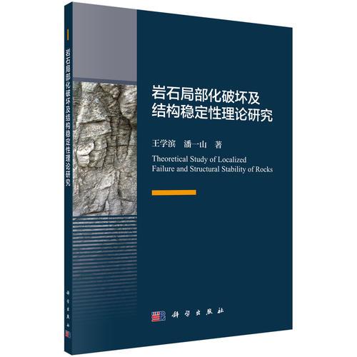 岩石局部化破坏及结构稳定性理论研究