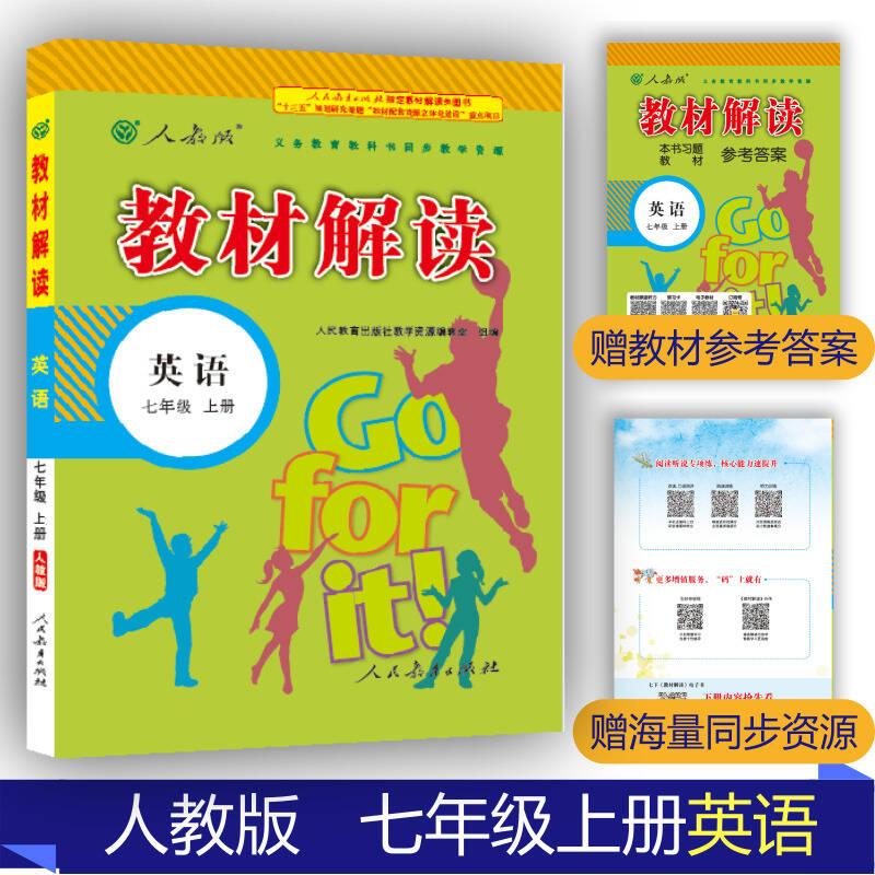 2018秋教材解读:初中英语七年级上册(人教版)