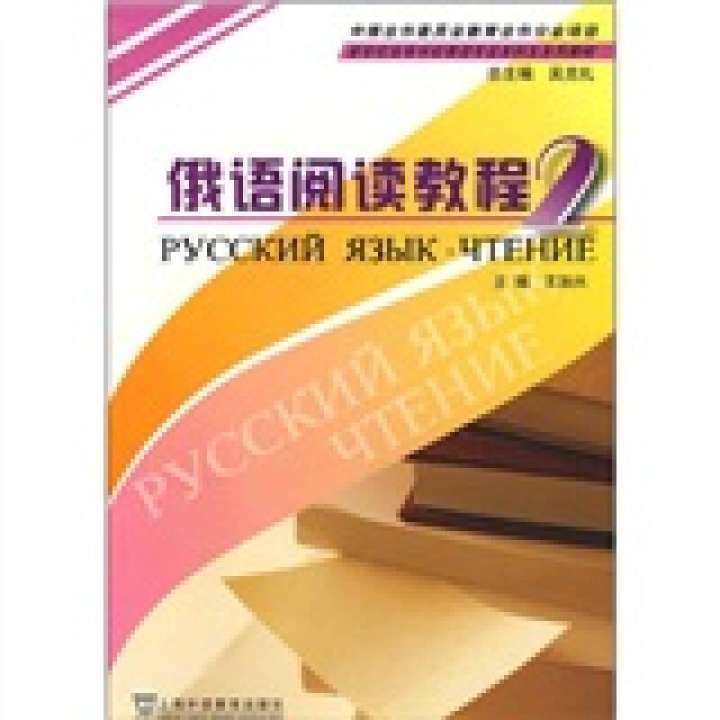 新世纪高等学校俄语专业本科生教材:俄语阅读教程(2)