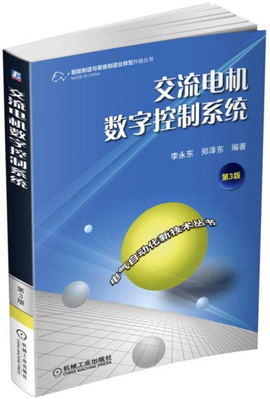 交流电机数字控制系统(第3版)