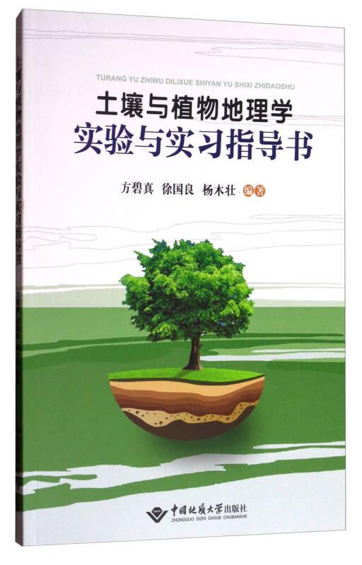 土壤与植物地理学实验与实习指导书