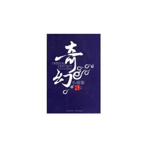 2012年度中国最佳奇幻小说集