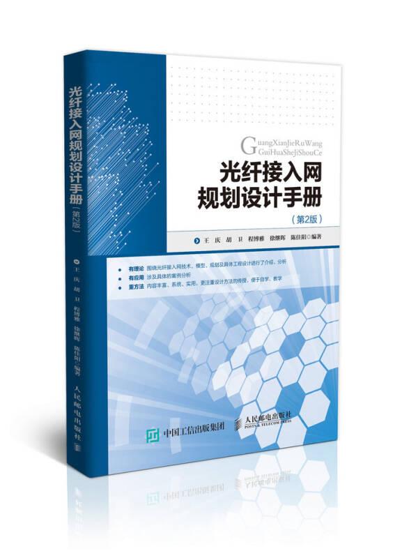 光纤接入网规划设计手册 第2版