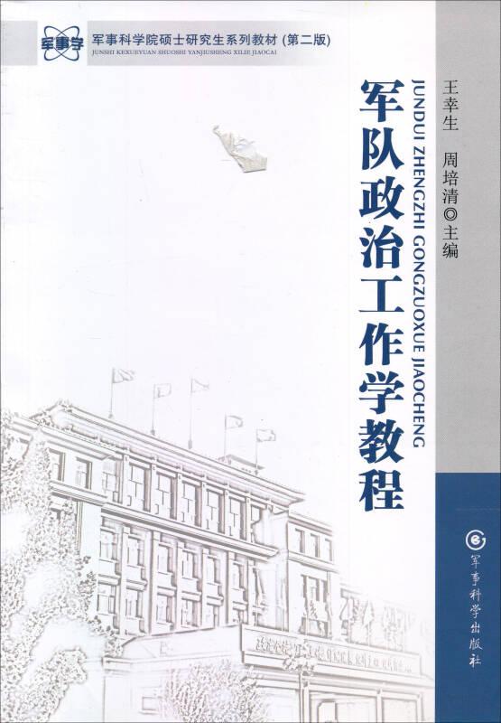 军事科学院硕士研究生系列教材:军队政治工作学教程(第二版)