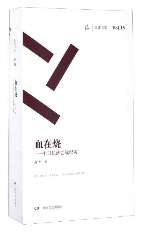 血在烧 中日长沙会战纪实(套装共4册)/周读书系