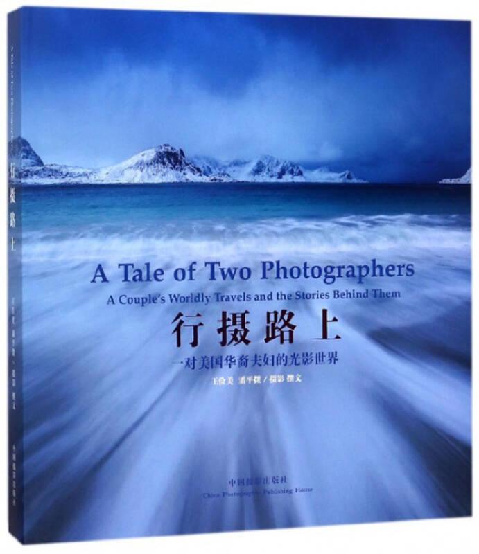行摄路上 一对美国华裔夫妇的光影世界