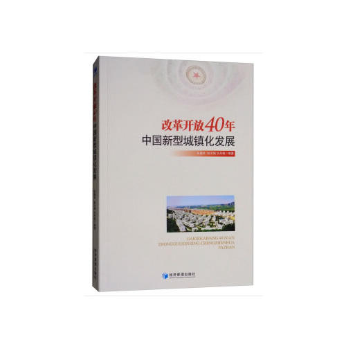 改革开放40年中国新型城镇化发展