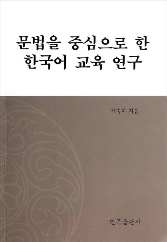 以语法为中心的韩国语教育研究(朝鲜文版)