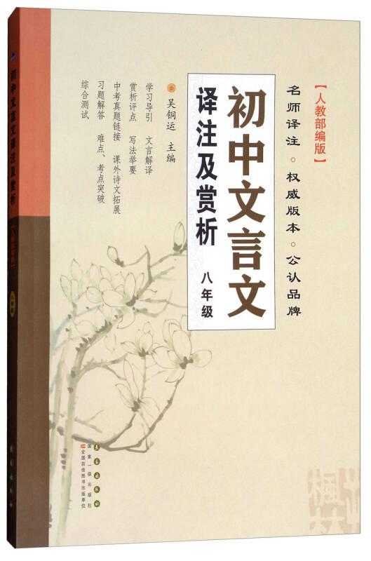 68所名校图书·初中文言文译注及赏析(人教部编版 八年级)