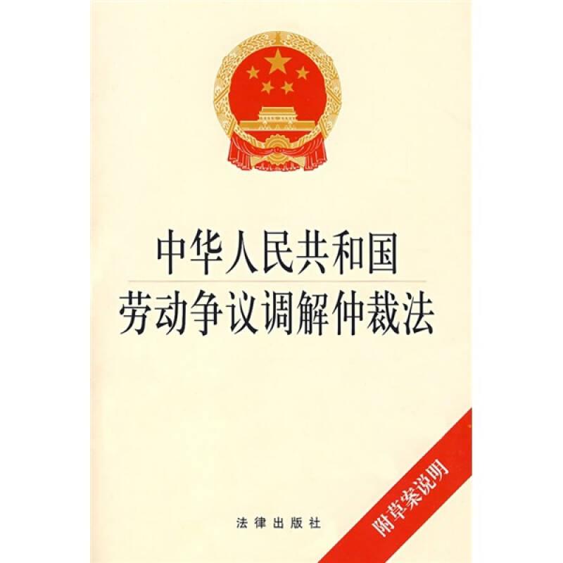 中华人民共和国劳动争议调解仲裁法
