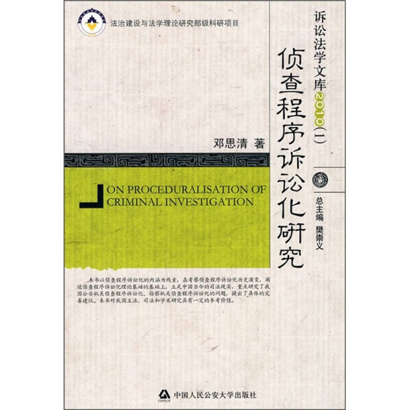侦查程序诉讼化研究(2010)