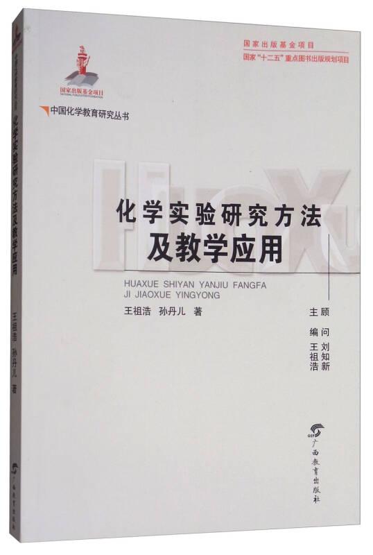 化学实验研究方法及教学应用/中国化学教育研究丛书