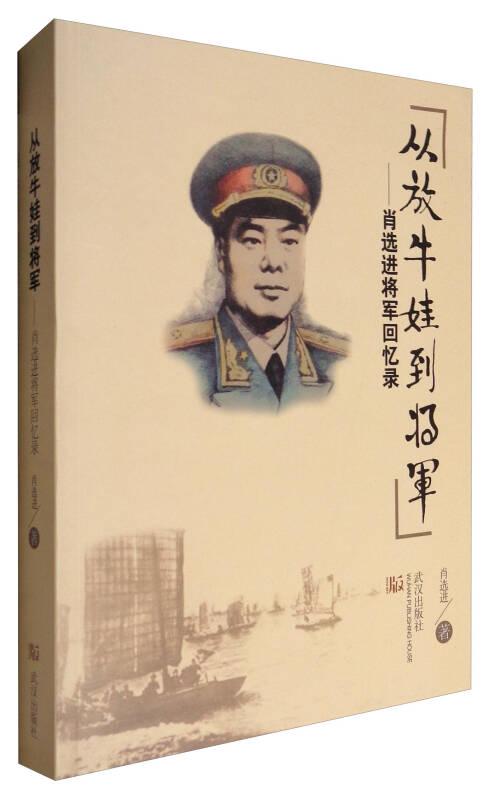 从放牛娃到将军:肖选进将军回忆录