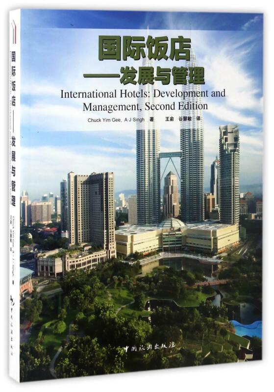 国际饭店:发展与管理