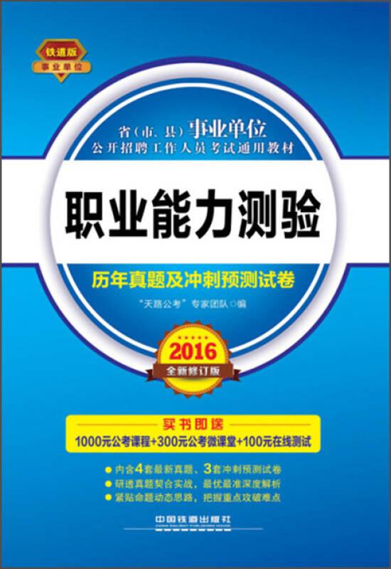 2016年省(市、县)事业单位公开招聘工作人员考试通用教材:职业能力测验历年真题及冲刺预测试卷(铁道版)