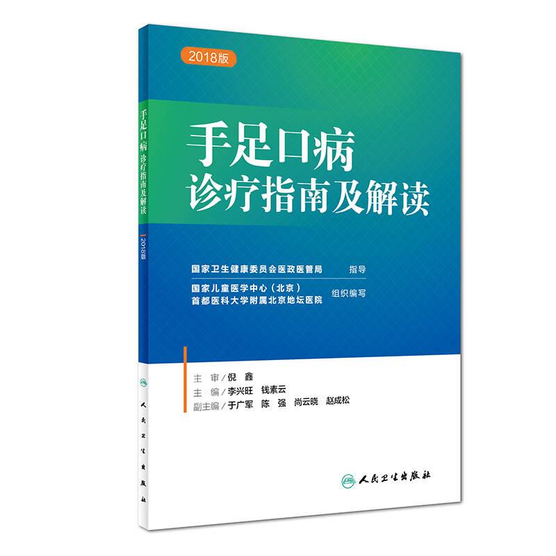 手足口病诊疗指南及解读(2018版)