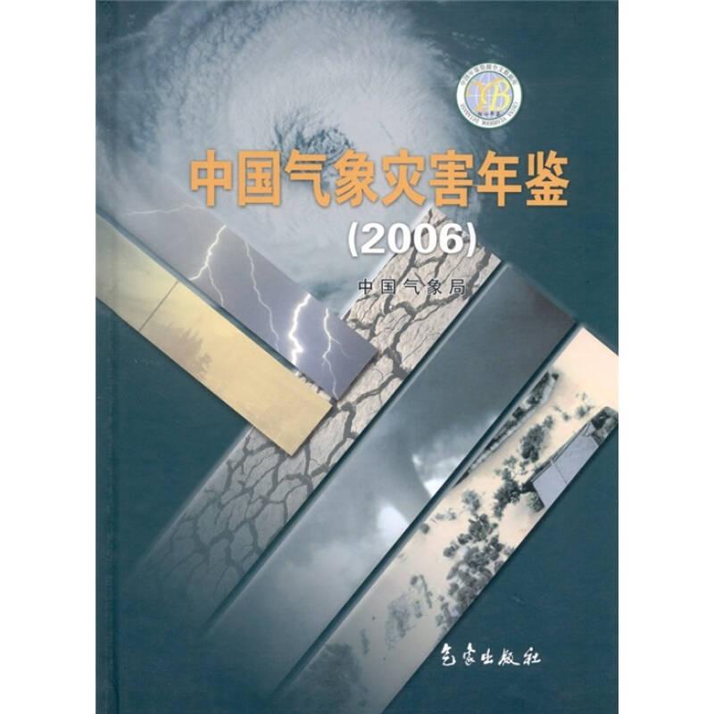 中国气象灾害年鉴(2006)