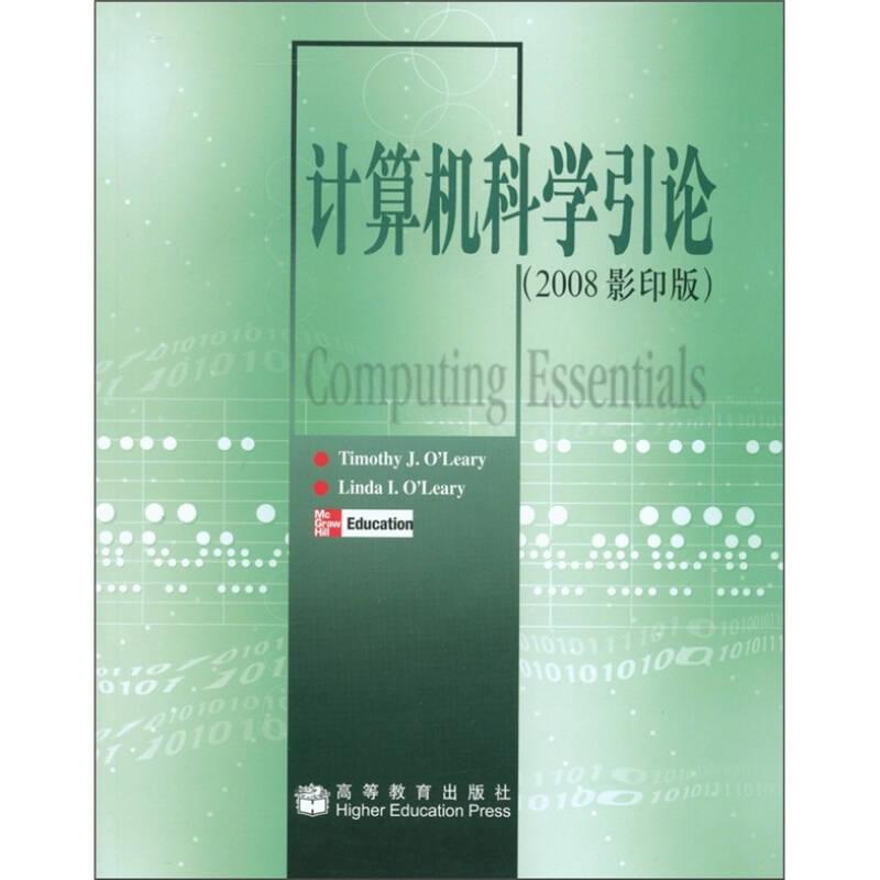 计算机科学引论(2008影印版)