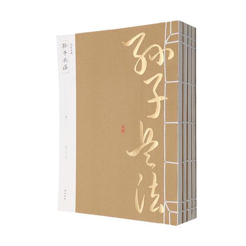 线装典藏:孙子兵法(全四册)