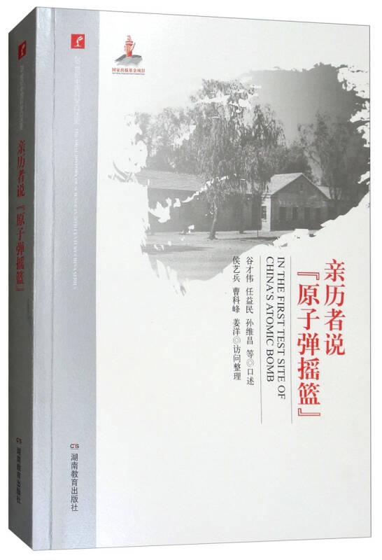 """亲历者说""""原子弹摇篮""""/20世纪中国科学口述史"""