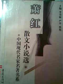萧红散文小说选