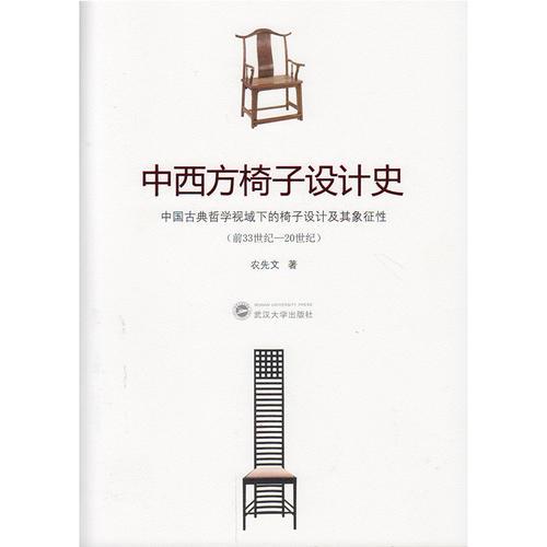 中西方椅子设计史:中国古典哲学视域下的椅子设计及其象征性(前33世纪-20世纪)