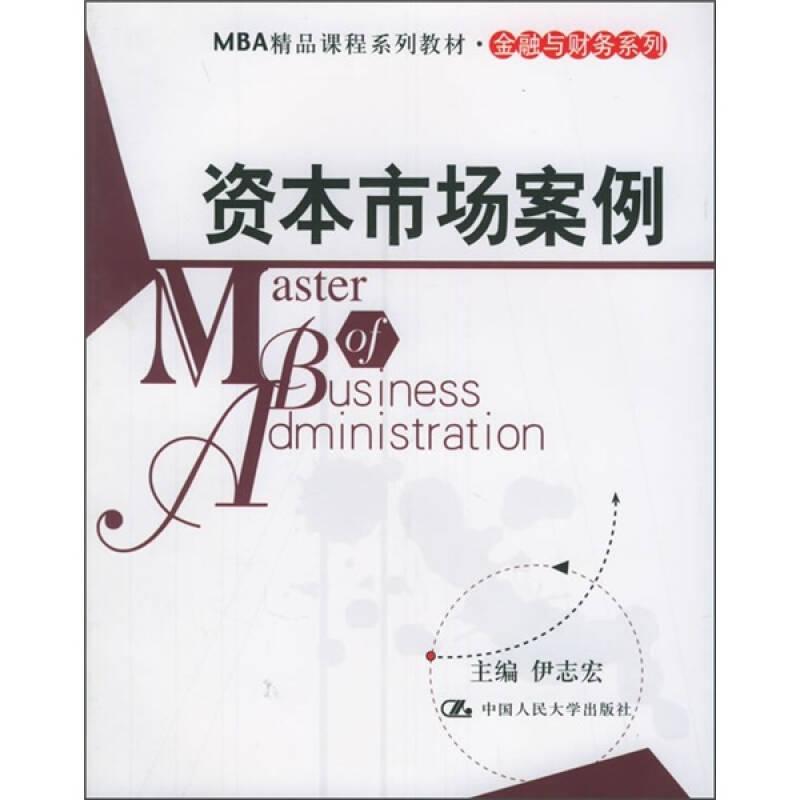 MBA精品课程系列教材·金融与财务系列:资本市场案例