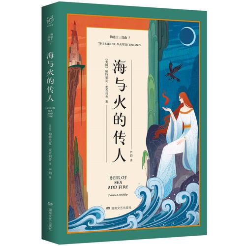 海与火的传人(御迷士三部曲)