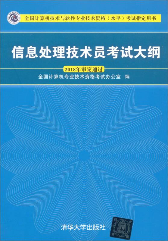 信息处理技术员考试大纲/全国计算机技术与软件专业技术资格水平考试指定用书