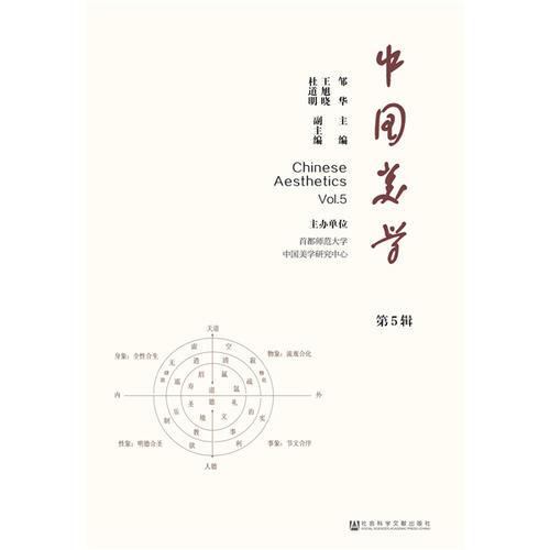 中国美学(第5辑)