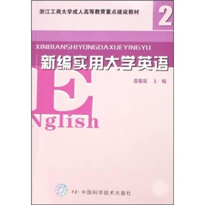 新编大学实用英语2