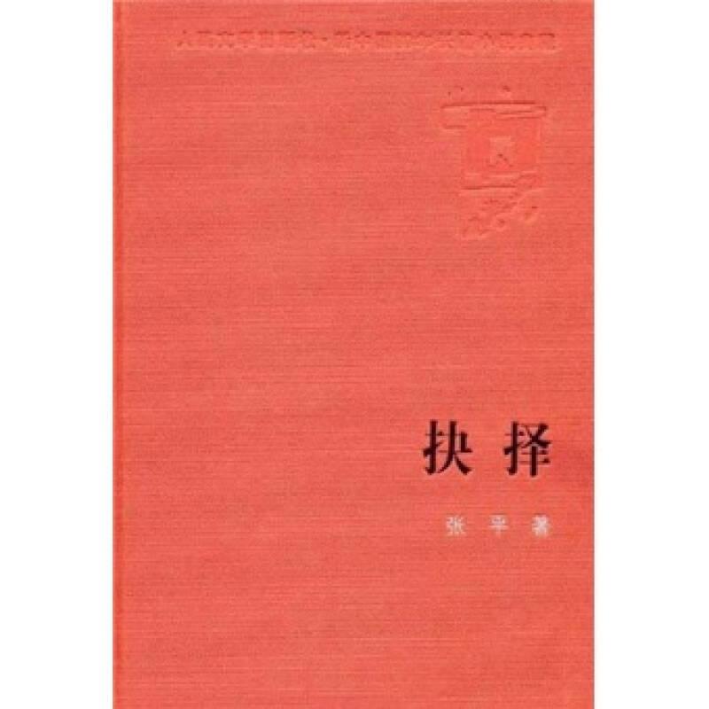 新中国60年长篇小说典藏:抉择
