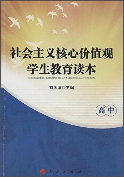 社会主义核心价值观学生教育读本(高中)