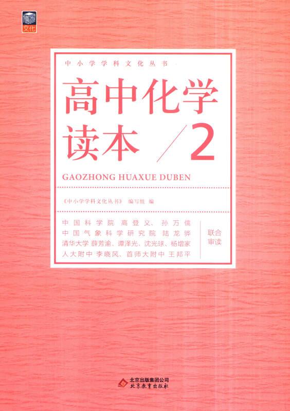 中小学学科文化丛书:高中化学读本(2)