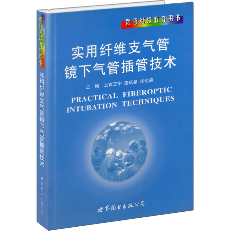 医师继续教育用书:实用纤维支气管镜下气管插管技术