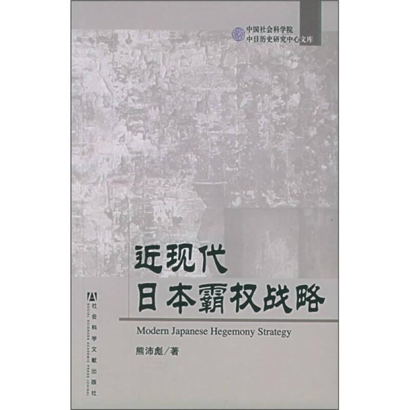 近现代日本霸权战略