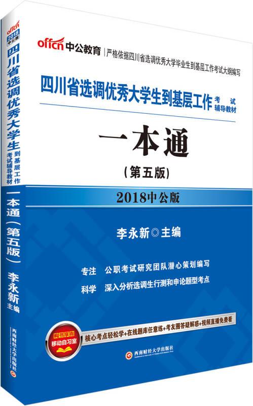 中公版·2018四川省选调优秀大学生到基层工作考试辅导教材:一本通(第5版)