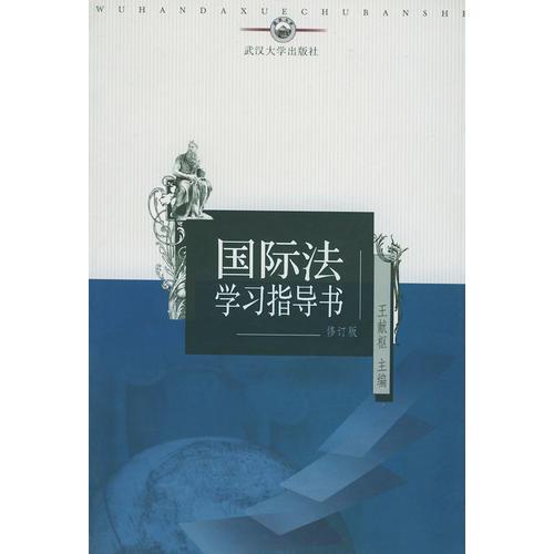 国际法学习指导书