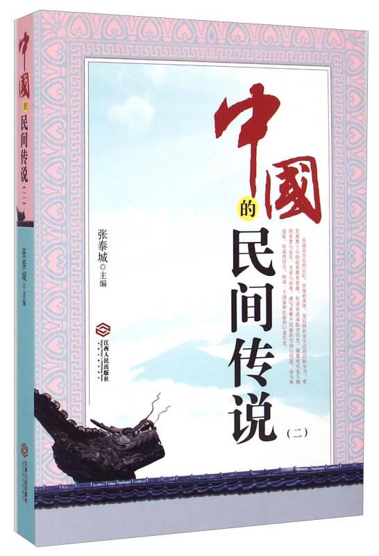 中国的民间传说(二)