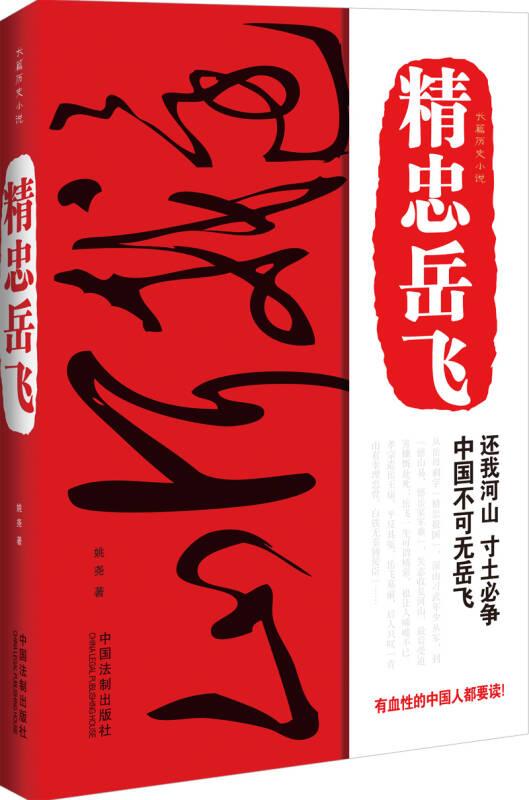 长篇历史小说:精忠岳飞